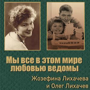 Zhozefina Likhacheva, Oleg Likhachev Foto artis