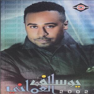 يوسف العماني Foto artis