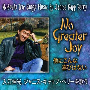 Janice Kapp Perry & Nobuaki Irie Foto artis