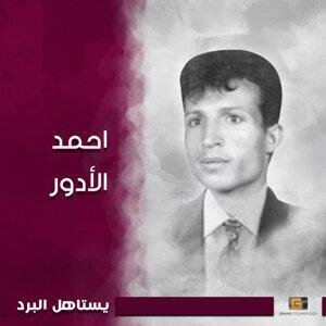 احمد الادور Foto artis