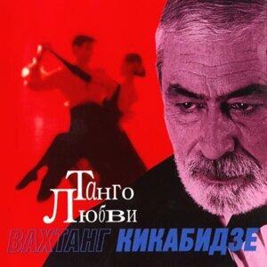Vahtang Kikabidze