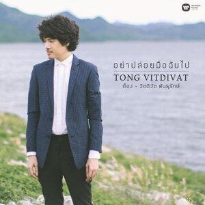 Tong Phanturak Foto artis