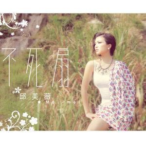 邱美薇 (Mei-mei) Foto artis