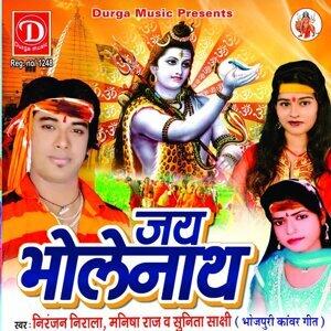 Niranjan Nirala, Manisha Raj, Sunita Sakshi Foto artis