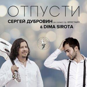 Сергей Дубровин & Dima Sirota Foto artis