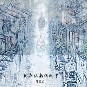 刘佳欣 Foto artis