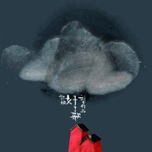 刘东明 Foto artis