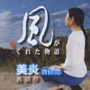 Miho Saigo Foto artis