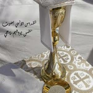 El Kis Ywaqem Nagy Foto artis
