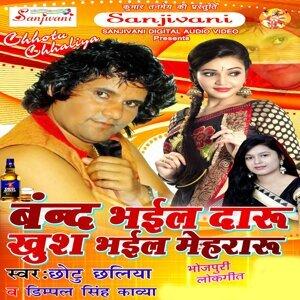 Dimpla Singh Kabya, Chhotu Chhaliya Foto artis