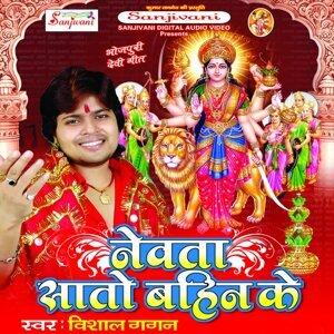 Vishal Gagan, Poonam Panday Foto artis