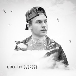 Greckiy Foto artis