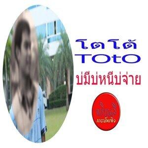 โตโต้ Foto artis