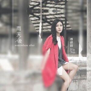 傅健颖 Foto artis