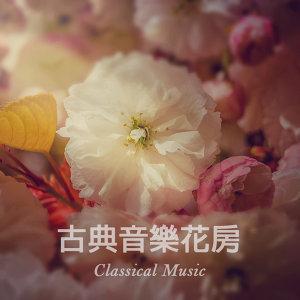 古典音樂花房