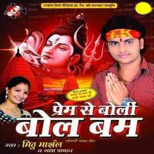 Mithu Marshal, Radha Panday Foto artis
