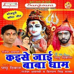 Pappu Diwana, Rajesh Awsthi, Dimpal Singh Kabya Foto artis