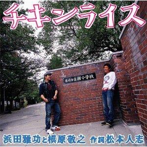 浜田雅功と槇原敬之 アーティスト写真