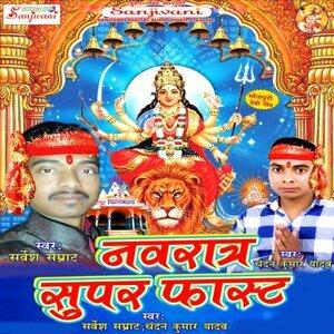 Sarvesh Samrat, Chandan Kumar Yadav Foto artis
