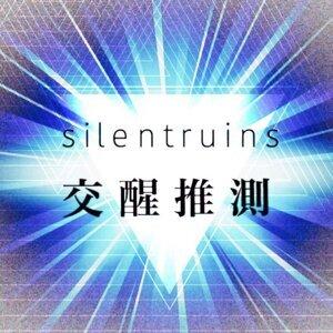 Silentruins (Silent Ruins) Foto artis