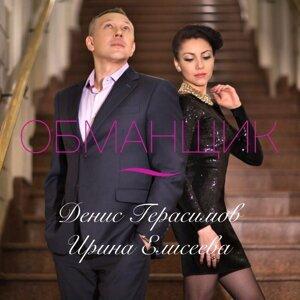 Денис Герасимов, Ирина Елисеева Foto artis