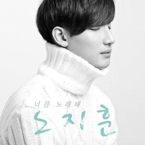 Roh Jihoon (노지훈) 歌手頭像