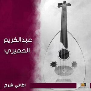 عبدالكريم الحميري Foto artis