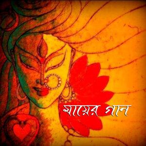 Alok Chatterjee, Kumkum Chatterjee, Subrate Dey Foto artis