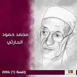 محمد حمود الحارثي Foto artis