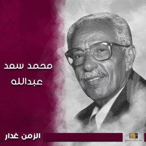 محمد سعد عبدالله Foto artis