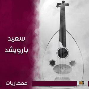 سعيد بارويشد Foto artis