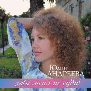 Юлия Андреева, группа «Архипелаг» Foto artis