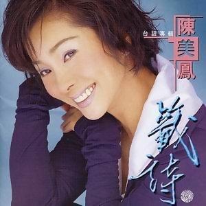 陳美鳳 歌手頭像