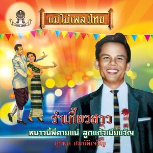 สุรพล สมบัติเจริญ Foto artis