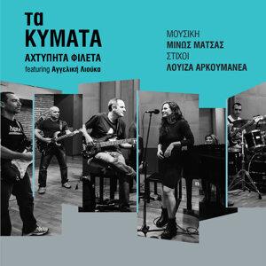 Ahtipita Fileta Foto artis