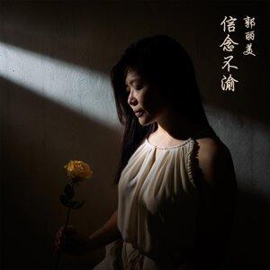 郭丽美 Foto artis