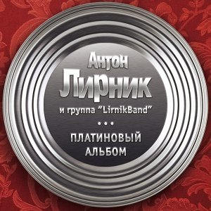 Антон Лирник, группа Lirnik Band Foto artis