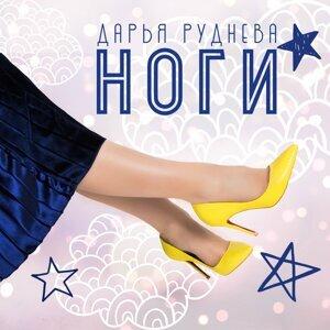 Дарья Руднева Foto artis