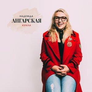 Надежда Ангарская Foto artis