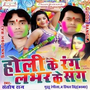 Santosh Raj, Dimpal Singh Kavya, Guddu Rangila Foto artis