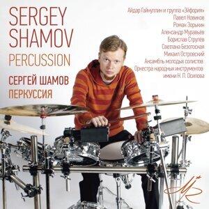Сергей Шамов Foto artis