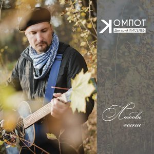 "Дмитрий ""Компот"" Киселев Foto artis"