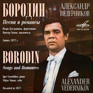Alexander Vedernikov, Igor Guselnikov Foto artis