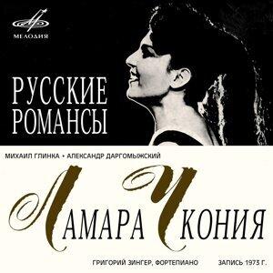 Ламара Чкония, Григорий Зингер Foto artis