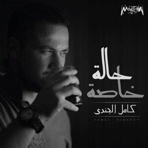 Kamel Elgendy Foto artis