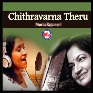 K. S. Chithra, Sunilkumar, Sujatha Foto artis