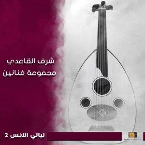 حسين محب, شرف القاعدي, يحيى الرسام Foto artis