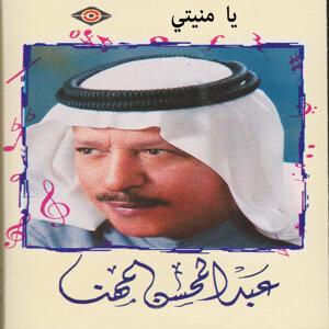 عبدالمحسن المهنا Foto artis