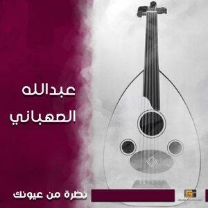 عبدالله الصهباني Foto artis