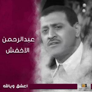 عبدالرحمن الاخفش Foto artis